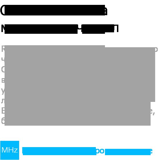 RM Pro с мощен излъчвател